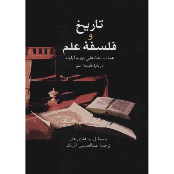 کتاب تاریخ و فلسفه علم اثر ل.و.هلزی هال