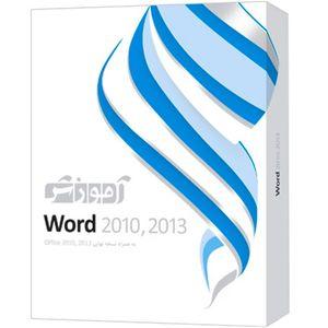 مجموعه آموزشی نرم افزار Word 2010 سطح متوسط و پیشرفته شرکت پرند