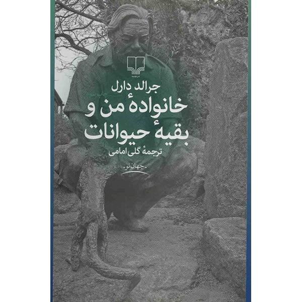 کتاب خانواده من و بقیه حیوانات اثر جرالد دارل
