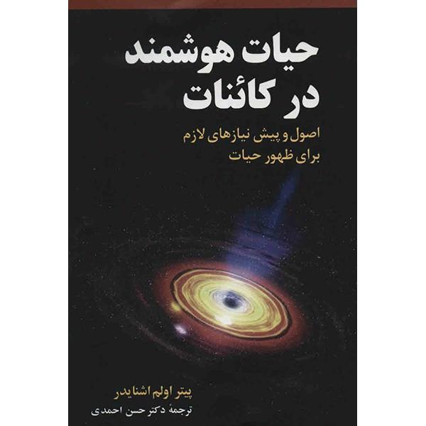 کتاب حیات هوشمند در کائنات اثر پیتر اولم اشنایدر