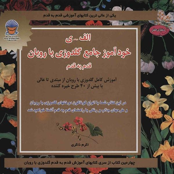 کتاب دنیای هنر خودآموز جامع گلدوزی با روبان