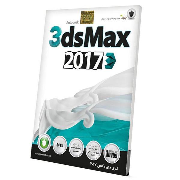 نرم افزار 3ds Max 2017 نشر بلوط