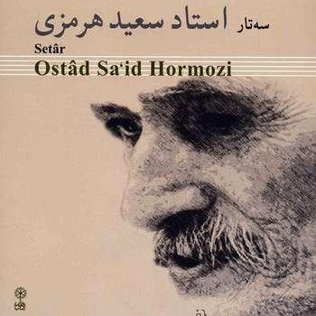 آلبوم موسیقی سه تار استاد سعید هرمزی