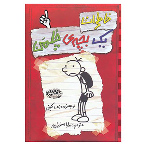 کتاب خاطرات یک بچه ی چلمن 1 اثر جف کینی