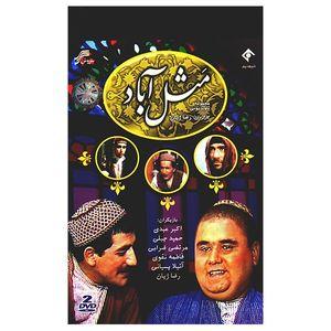 سریال تلویزیونی مثل آباد اثر رضا ژیان