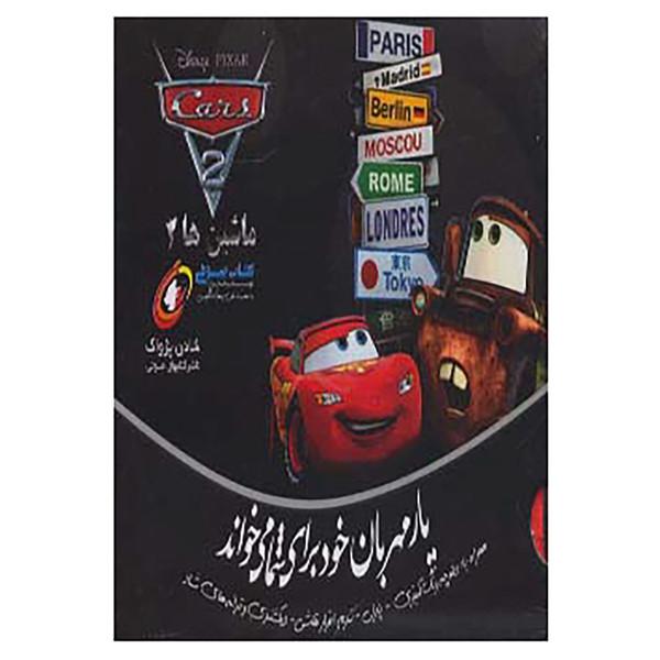 کتاب کتاب سخنگو ماشین ها 2،همراه با دفترچه رنگ آمیزی