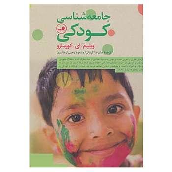 کتاب جامعه شناسی کودکی اثر ویلیام.ای.کورسارو