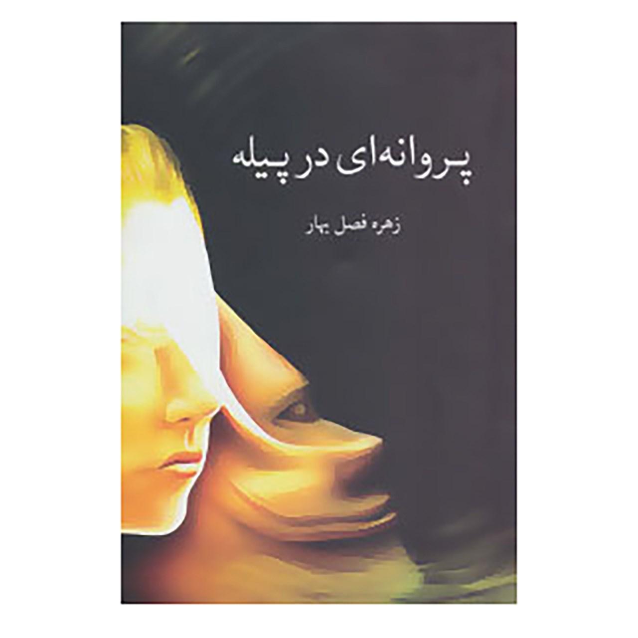 کتاب رمان ایرانی18 اثر زهره فصل بهار