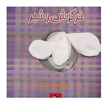 کتاب خرگوش و شیر اثر محسن فولادشکن