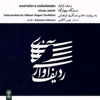 آلبوم موسیقی ردیف آوازی دستگاه چهارگاه اثر حاتم عسگری فراهانی