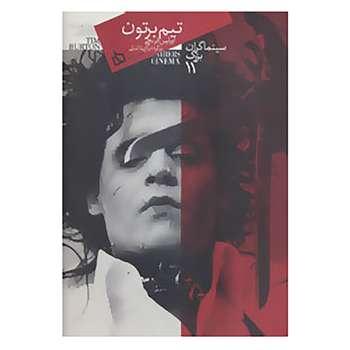 کتاب سینماگران بزرگ11 اثر اورلین فرنچی