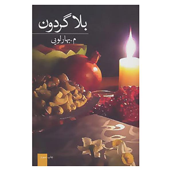 کتاب رمان ایرانی24 اثر م.بهارلویی