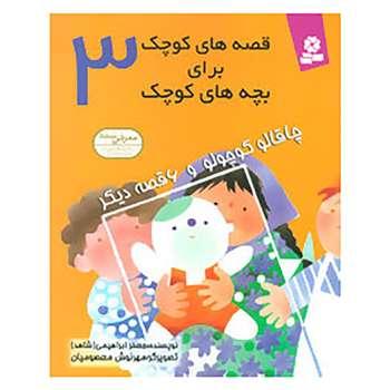 کتاب قصه های کوچک برای بچه های کوچک 3 اثر جعفر ابراهیمی