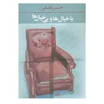 کتاب با خیال ها و بی خیال ها اثر حسن لطفی