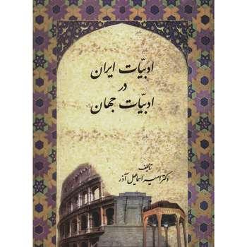 کتاب ادبیات ایران در ادبیات جهان اثر امیراسماعیل آذر