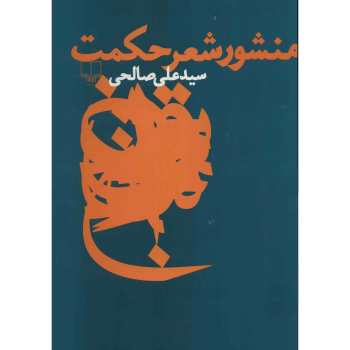 کتاب منشور شعر حکمت اثر سید علی صالحی