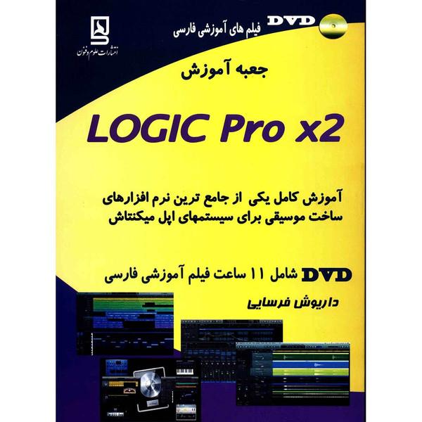 کتاب جعبه آموزش Logic Pro x2 اثر داریوش فرسایی