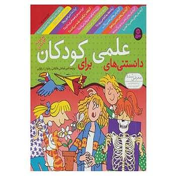 کتاب مجموعه دانستنی های علمی برای کودکان اثر جمعی از نویسندگان