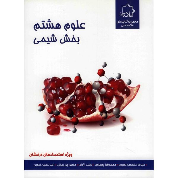 کتاب علوم هشتم بخش شیمی انتشارات حلی اثر علیرضا منسوب بصیری