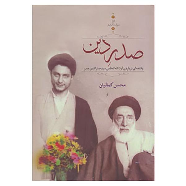کتاب روایت صدر 3 اثر محسن کمالیان