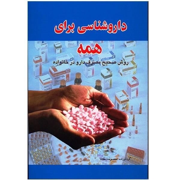 کتاب داروشناسی برای همه اثر معصومه دهقان