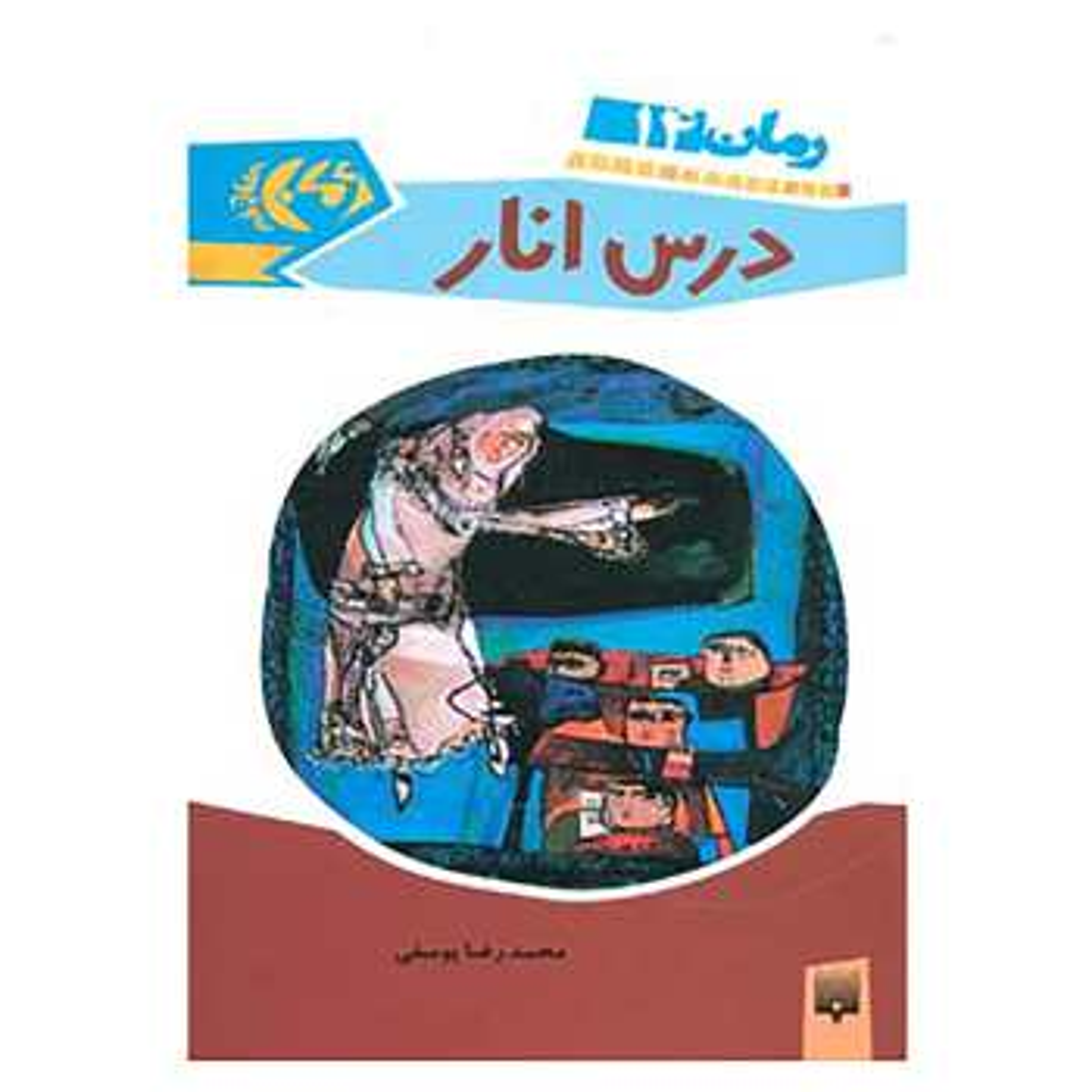 کتاب رمان نوجوان14 اثر محمدرضا یوسفی