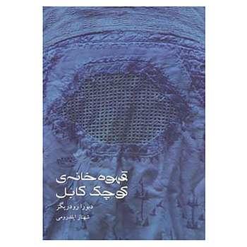 کتاب قهوه خانه ی کوچک کابل اثر دبورا رودریگز