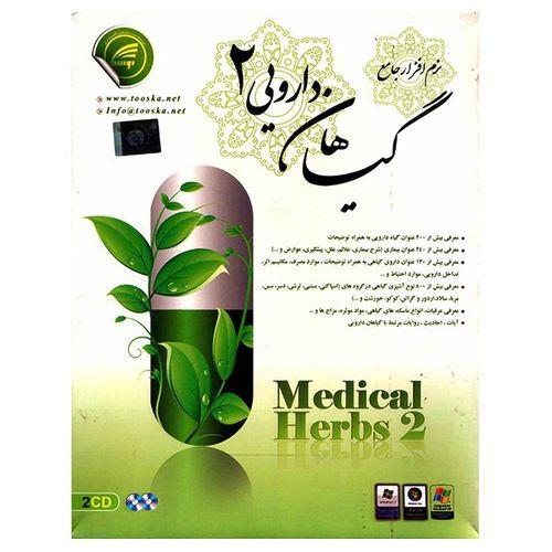 نرم افزار آموزش جامع گیاهان دارویی 2