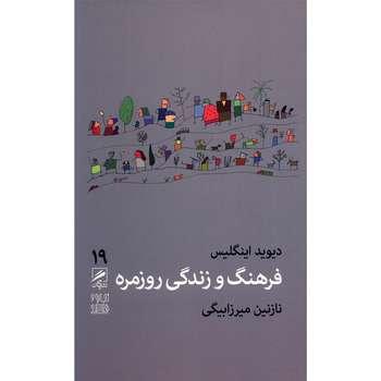 کتاب فرهنگ و زندگی روزمره اثر دیوید اینگلیس