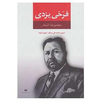 کتاب مجموعه اشعار فرخی یزدی اثر محمد فرخی یزدی