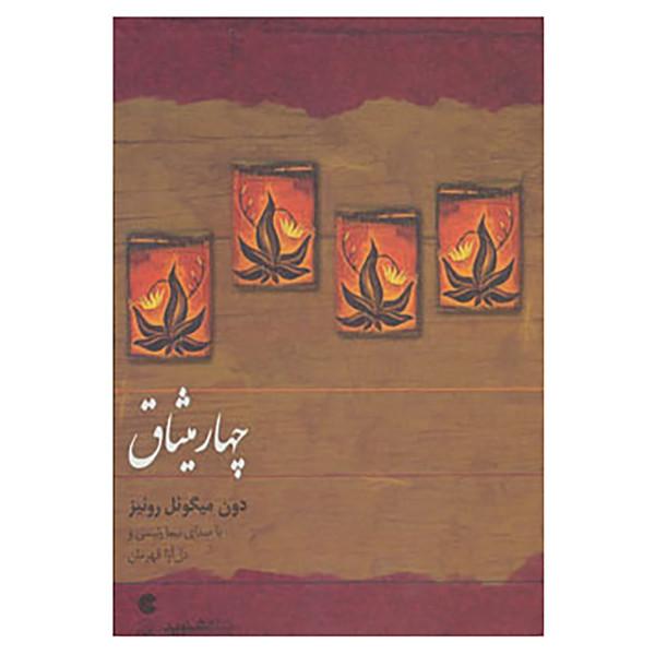 کتاب کتاب سخنگو چهار میثاق اثر دون میگوئل روئیز