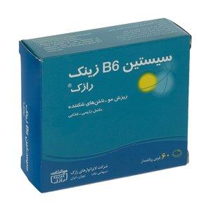 قرص سیستین B6 زینک رازک  بسته 60 عددی