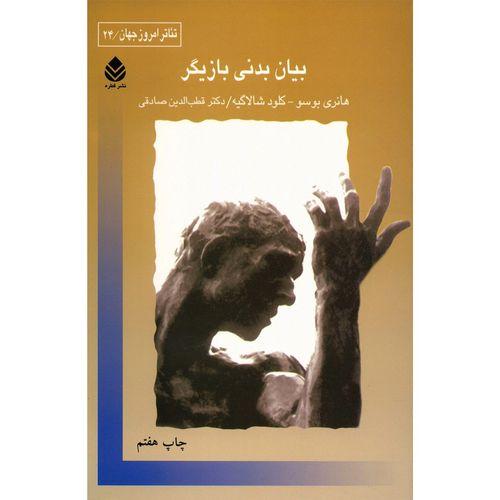 کتاب بیان بدنی بازیگر اثر هانری بوسو
