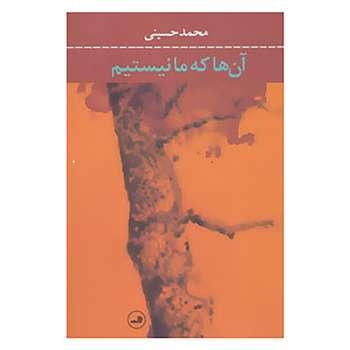 کتاب آن ها که ما نیستیم اثر محمد حسینی