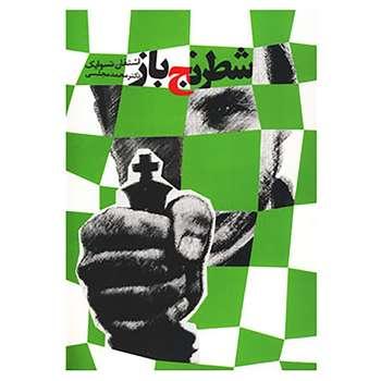 کتاب شطرنج باز اثر اشتفان تسوایک