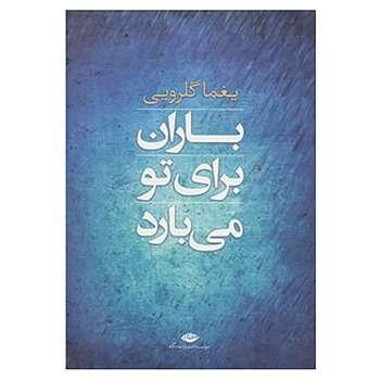 کتاب باران برای تو می بارد اثر یغما گلرویی