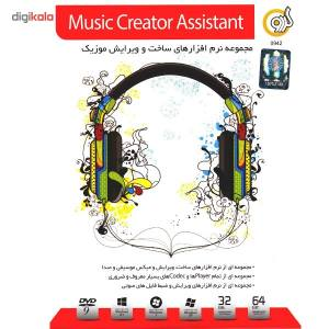 مجموعه نرمافزار گردو Music Creator