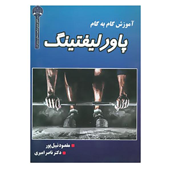 کتاب آموزش گام به گام پاورلیفتینگ اثر مقصود نبیل پور،ناصر امیری