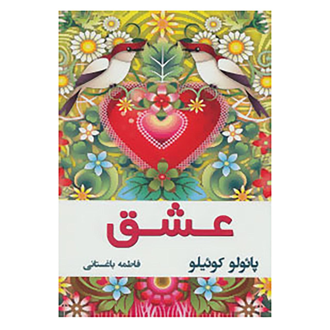 کتاب عشق اثر پائولو کوئلیو thumb