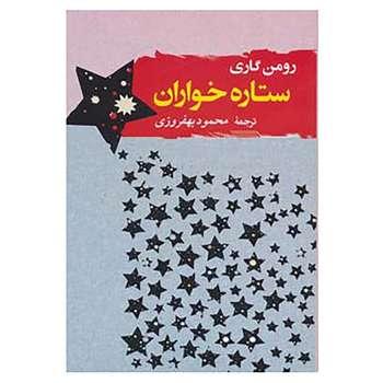 کتاب ادبیات جهان 3 اثر رومن گاری