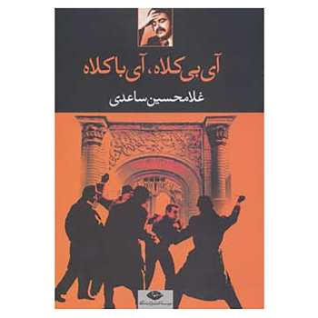 کتاب آی بی کلاه،آی با کلاه اثر غلامحسین ساعدی