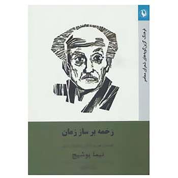 کتاب فرهنگ گزین گویه های شعرای معاصر 4 اثر ایلیا دیانوش