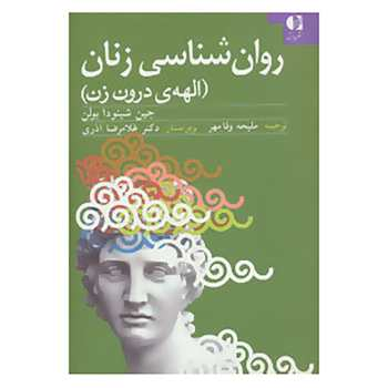 کتاب روان شناسی زنان اثر جین شینودا بولن