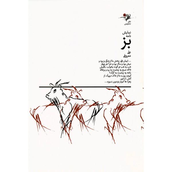 کتاب بز اثر علی معروفی