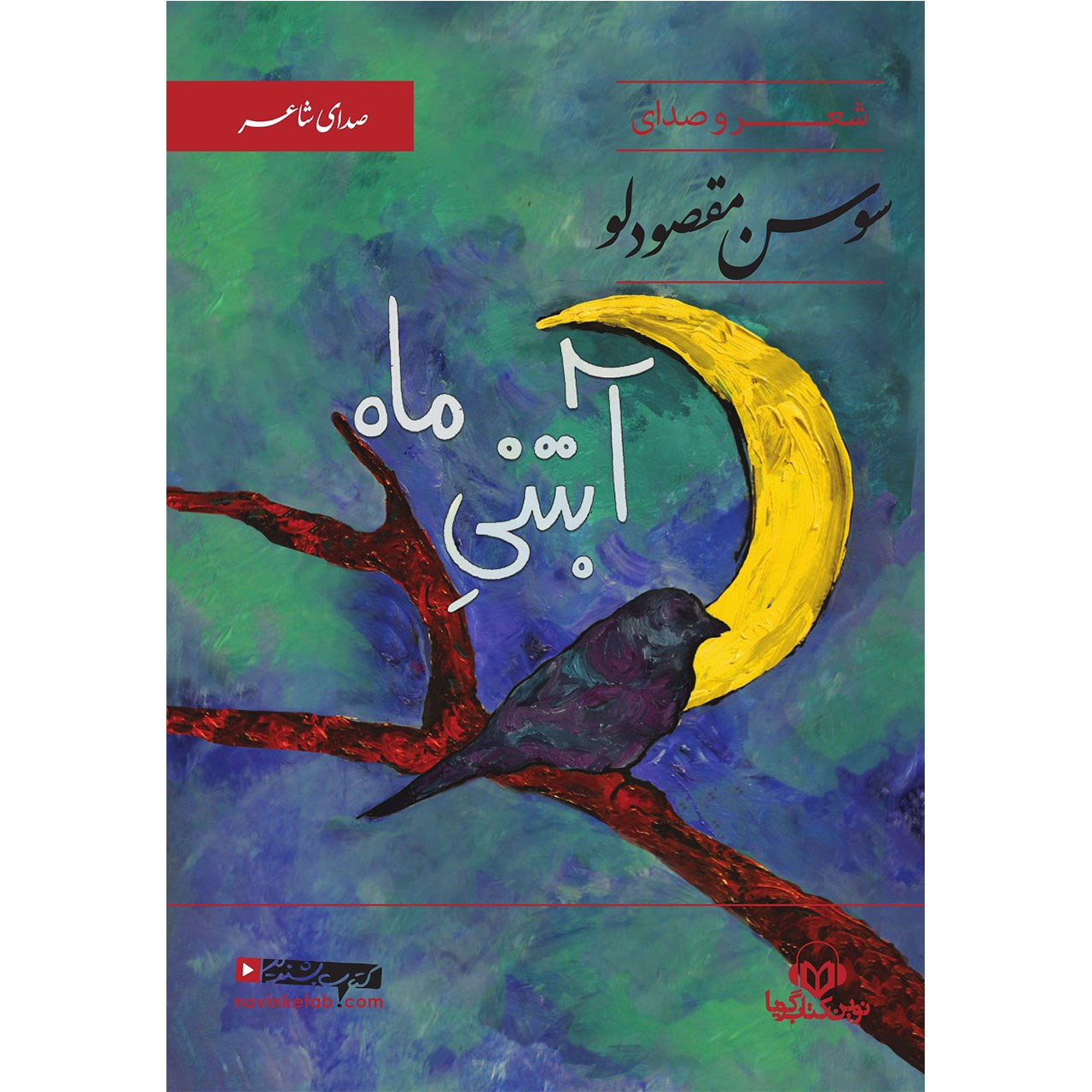 کتاب صوتی آبتنی ماه اثر سوسن مقصودلو