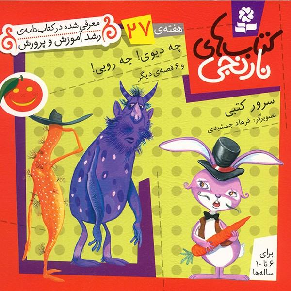 خرید                      کتاب چه دیوی! چه رویی! و 6 قصه ی دیگر اثر سرور کتبی