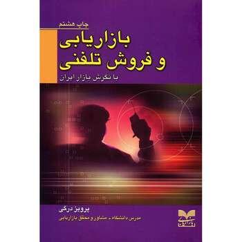 کتاب بازاریابی و فروش تلفنی با نگرش بازار ایرانی اثر پرویز درگی