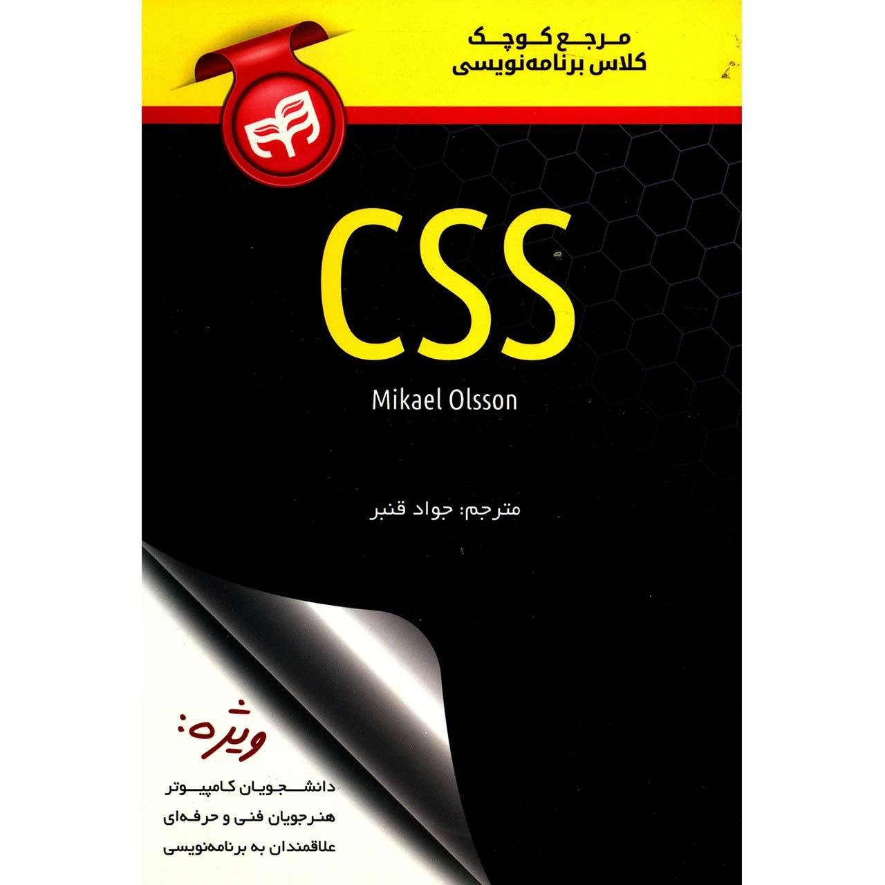 کتاب مرجع کوچک کلاس برنامه نویسی CSS اثر مایکل اولسون