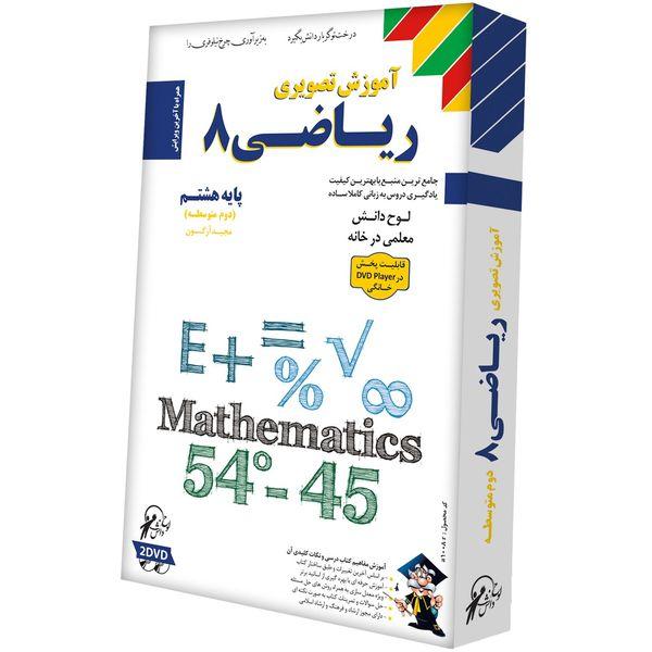 آموزش تصویری ریاضی 8 نشر لوح دانش