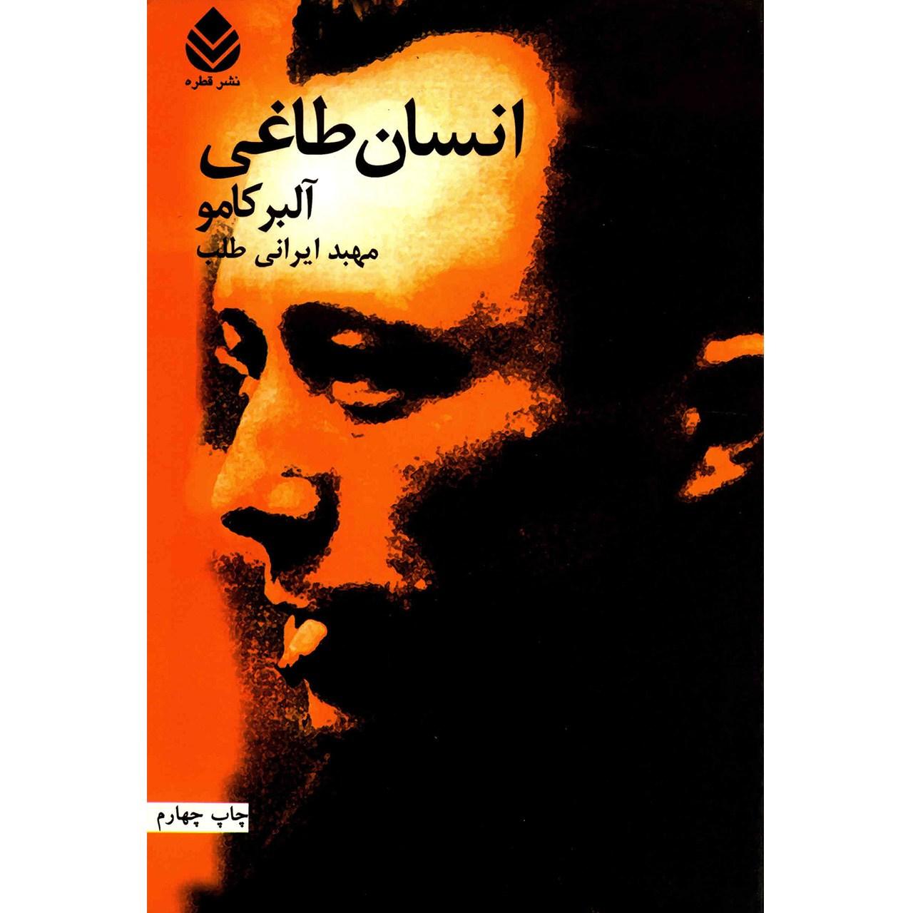 خرید                      کتاب انسان طاغی اثر آلبر کامو